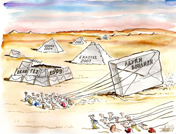 ATVO 8-9-09 δημοκρατικεσ διαδικασιες