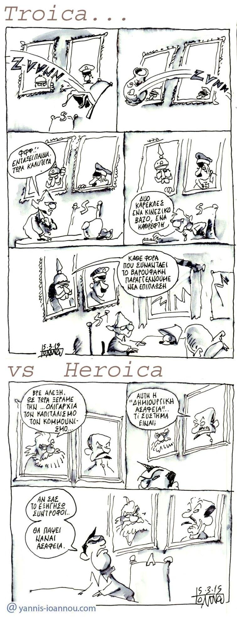 TROICa VS heroica